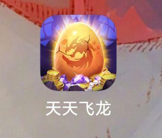 【现金红包】每天飞龙(水少)插图2