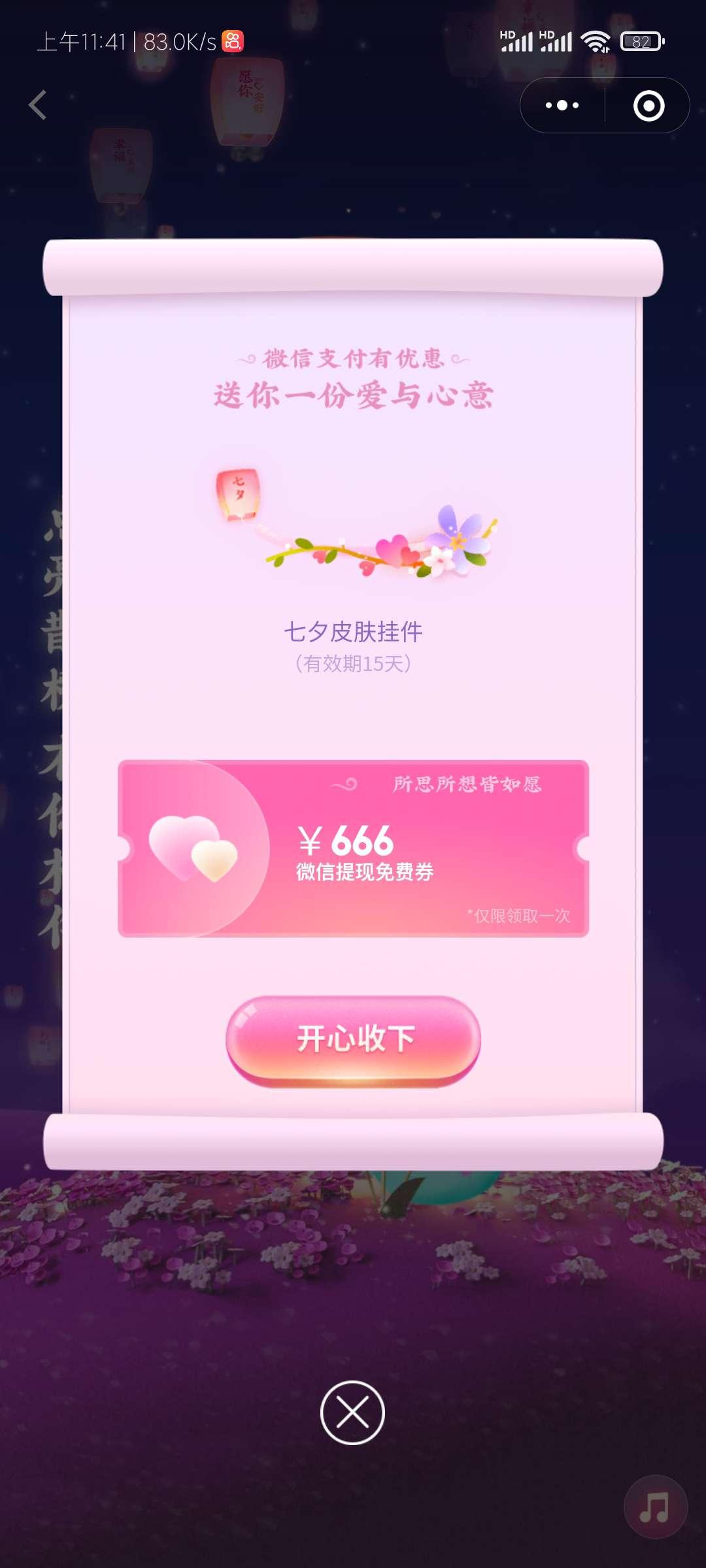 【虚似游戏道具】七夕免费领微信取现信用额度插图1