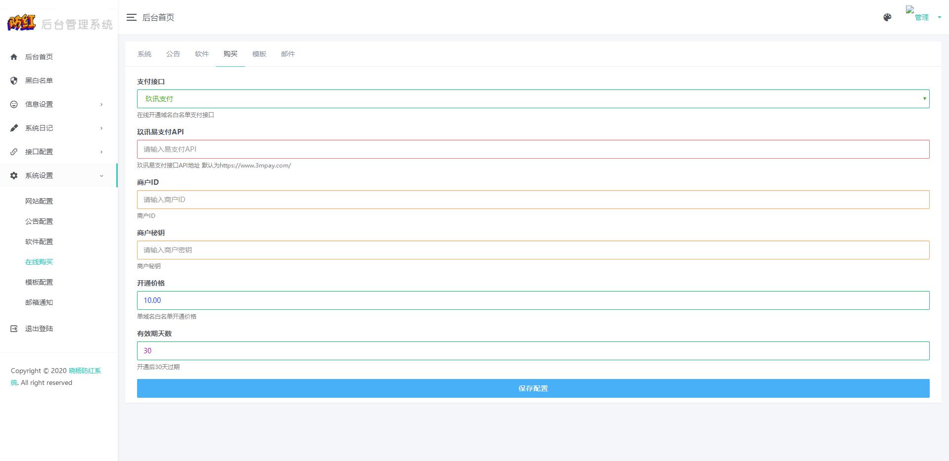 冰狱域名防红系统源码全破译开源系统插图5