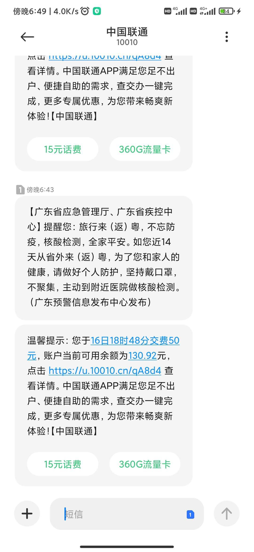 深圳邮政银行抽话费大水插图2