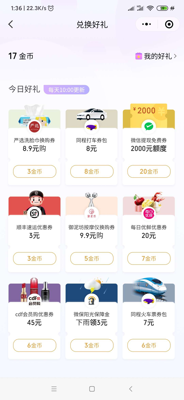 微信支持,每天兑换60元优惠券/QQ会员/腾讯会员插图