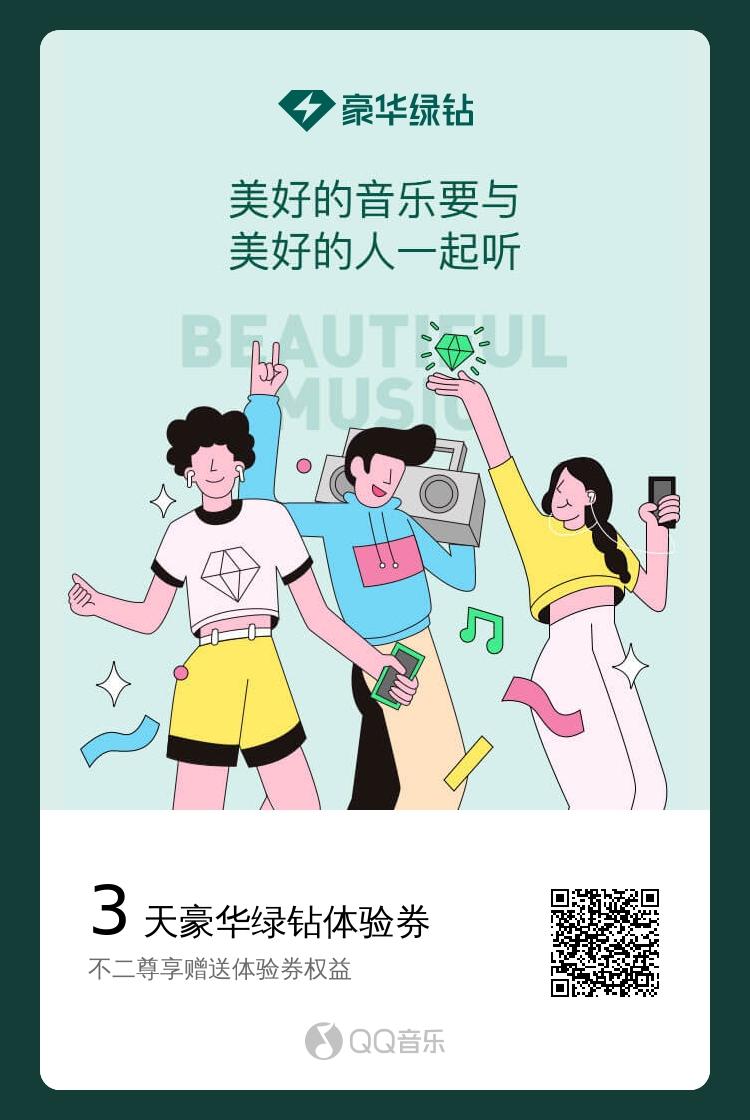 【虚拟物品】5张3天豪华绿插图