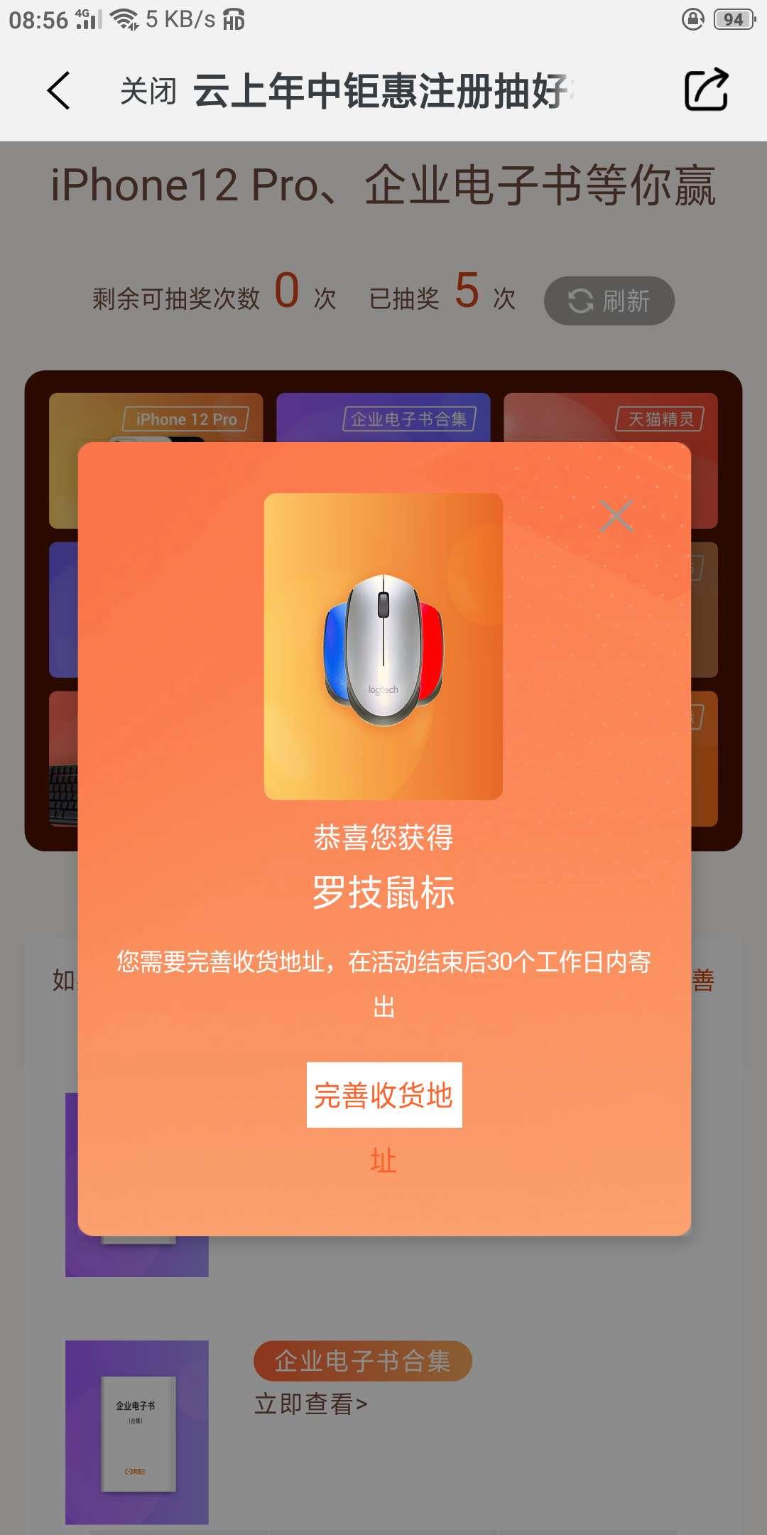 【物件会员专区】阿里云服务器会员注册抽奖活动(还可以并不是新用户)插图
