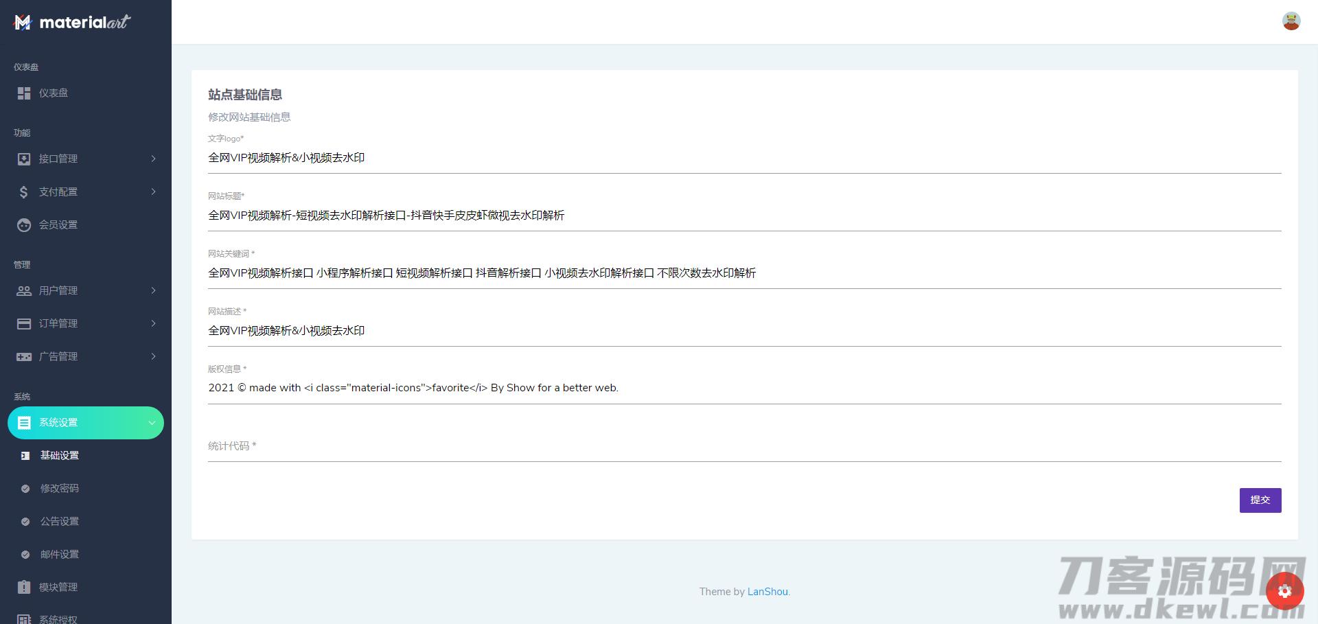 短视频水印插口适用全网解析源代码/自定API插口/多种多样付款插图8