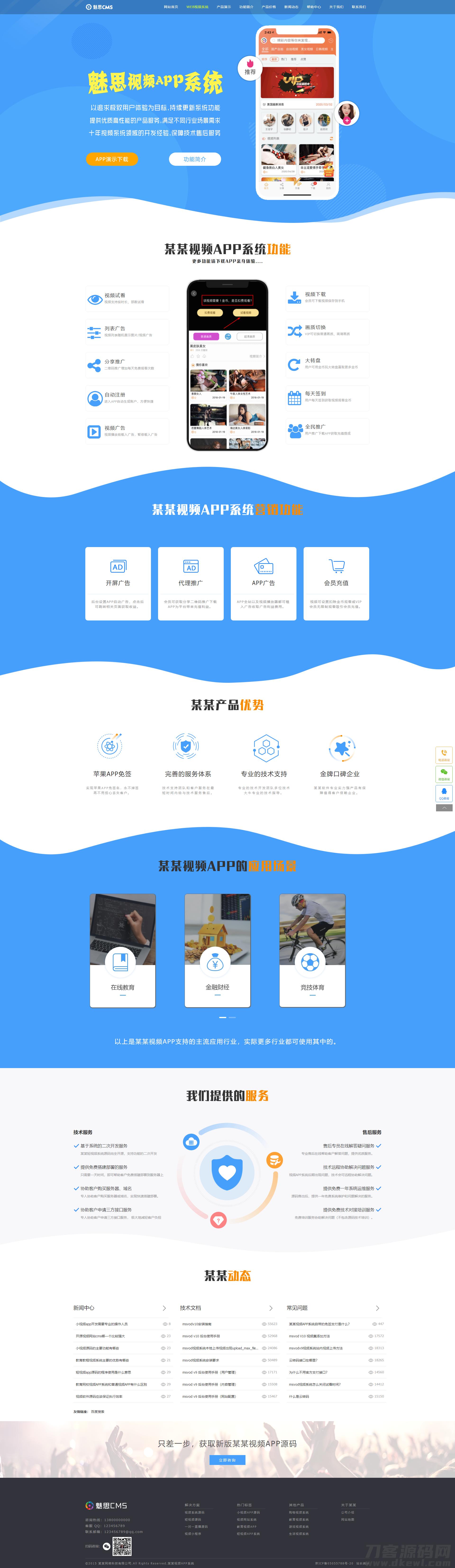 yzmcms仿制魅思视频软件官网_带后台插图