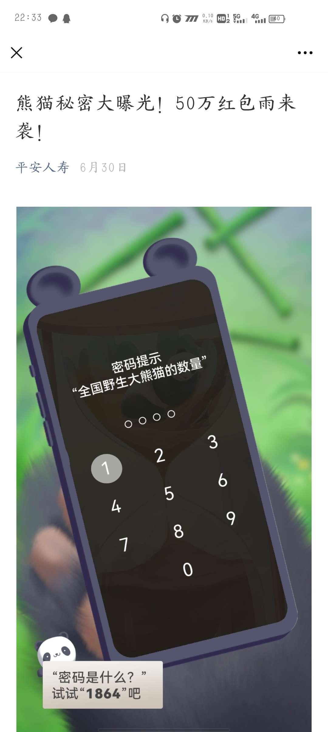 【现金红包】平安生命守护熊猫家的转盘抽签插图