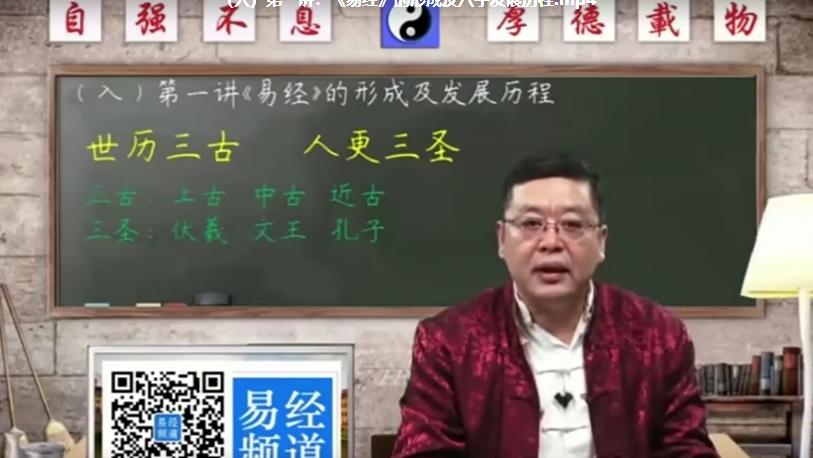 四柱八字命理初级中级高级视频李德老师