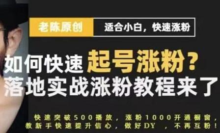 新手老陈·抖音短视频迅速起号涨粉实战课程