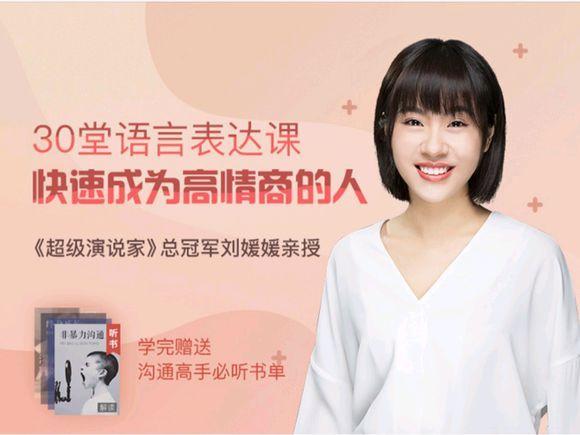 刘媛媛30堂语言表达课,迅速成为情商高的人