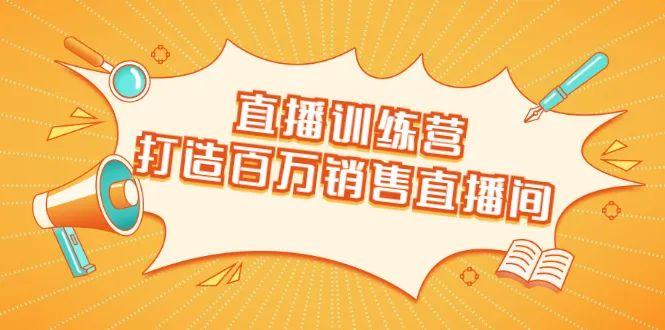 飞橙云教室直播训练营:建立百万销售直播间