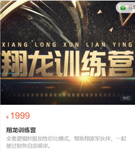 2021翔龙夏令营课程视频