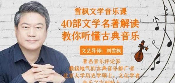 刘雪枫《40部文学著作讲解陪你听得懂古典乐曲》