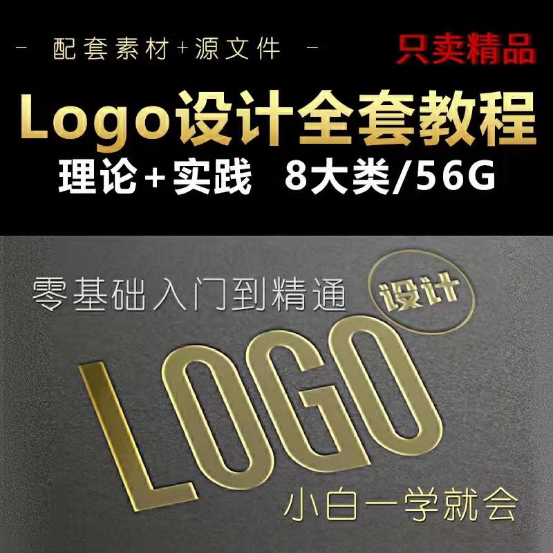 全套Logo设计教程,从入门到精通
