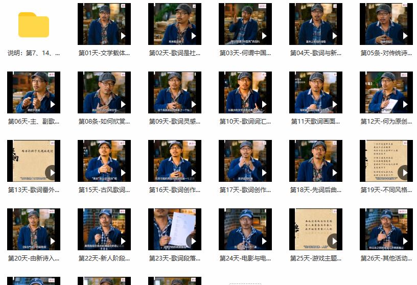 方文山大师歌词创作课程